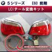 LCIテール変換フルキット HELLA製レンズと阿部商会製変換キットで安心品質 BMW E60 前期用(5シリーズ)