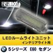 BMW E60(5シリーズ セダン) LEDインテリアライトユニット(カーテシーライト)