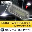 BMW E63(6シリーズ クーペ) LEDインテリアライトユニット(バニティー/カーテシー/トランク)