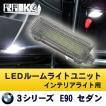 BMW E90(3シリーズ セダン) LEDインテリアライトユニット(カーテシーライト/フットライト)