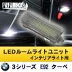 BMW E92(3シリーズ クーペ) LEDインテリアライトユニット(カーテシーライト/フットライト)
