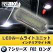 BMW F02(7シリーズ ロング) LEDインテリアライトユニット(カーテシーライト/フットライト/グローブボックス内ライト)