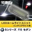 BMW F10(5シリーズ セダン) LEDインテリアライトユニット(カーテシーライト/フットライト/グローブボックス内ライト)