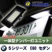 BMW 5シリーズ セダン E60 LEDナンバー灯ユニット[LLU001]