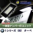 BMW 1シリーズクーペ E82 LEDナンバー灯ユニット[LLU001]