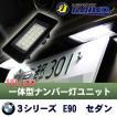 BMW 3シリーズ セダン E90 LEDナンバー灯ユニット[LLU001]