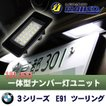 BMW 3シリーズ ツーリング E91 LEDナンバー灯ユニット[LLU001]