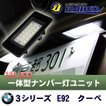BMW 3シリーズ クーペ E92 LEDナンバー灯ユニット[LLU001]