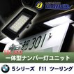 BMW 5シリーズ ツーリング F11 LEDナンバー灯ユニット[LLU001]