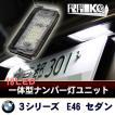 BMW 3シリーズセダン E46 LEDナンバー灯ユニット