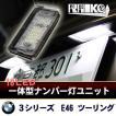 BMW 3シリーズ ツーリング E46 LEDナンバー灯ユニット
