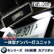 BMW 6シリーズ カブリオレ E64前期 LEDナンバー灯ユニット