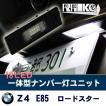 BMW Z4 ロードスター E85 LEDナンバー灯ユニット