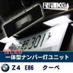 BMW Z4 クーペ E86 LEDナンバー灯ユニット