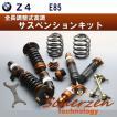 BMW Z4 E85 ロードスター 全長調整式フルタップ車高調サスペンションキット
