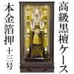 破魔弓 黒檀 ケース入り 初正月飾り 高級 破魔矢 コンパクト 13号