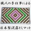 コンビマット小|「和風総本家」、「がっちりマンデー」で紹介された日本製泥落としマット(ジポン 玄関マット)