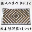 コンビマット(茶単色)小|「和風総本家」、「がっちりマンデー」で紹介された日本製泥落としマット(ジポン 玄関マット)