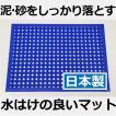 みささマット小|水はけの良い屋外用玄関マット(45cm×60cm、日本製、青)