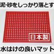 みささマット小|水はけの良い屋外用玄関マット(45cm×60cm、日本製、赤)
