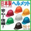 防災ヘルメット 日本製(ライナー付)防災用ヘルメット 子供用 FNII-1F
