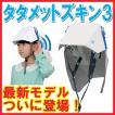 タタメットズキン3 折りたたみ式ヘルメット 株式会社イエロー