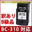 訳あり BC-310 ブラック対応ジットリサイクルインクカートリッジ Canon  B級品