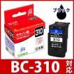 キヤノン インク Canon プリンターインク BC-310 ブラック対応  リサイクルインクカートリッジ キヤノン インク C310BNS