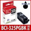 【決算】BCI-325PGBK 文字ブラック対応ジットリサイクルインクカートリッジ Canon JIT-C325B