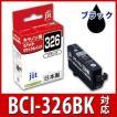 【決算】BCI-326BK 写真ブラック対応ジットリサイクルインクカートリッジ Canon JIT-C326B