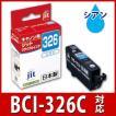【決算】BCI-326C シアン対応ジットリサイクルインクカートリッジ Canon JIT-C326C