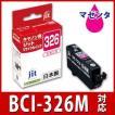 【決算】BCI-326M マゼンタ対応ジットリサイクルインクカートリッジ Canon JIT-C326M