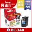 キヤノン インク Canon プリンターインク BC-340 ブラック対応ジットリサイクルインクカートリッジ Canon C340BS