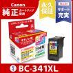 キヤノン インク Canon プリンターインク BC-341XL(大容量)カラー対応ジットリサイクルインクカートリッジ Canon C341CXLS