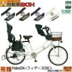 子供乗せ自転車 完全組立 おしゃれ Pro-vocatio フィデースDX 22インチ 6段変速 OGK前後チャイルドシート装備 3人乗り対応 入園