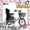 電動自転車 子乗せ付き YAMAHA ヤマハ 2019年モデル P...