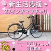 カラー軽快車6s ママチャリ シティサイクル 6段変...