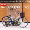 自転車 26インチ ママチャリ 6段変速 LEDオートライト...