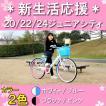 子供自転車 ジュニアシティサイクル 20 22 24インチ ...