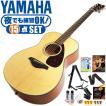 初心者セット ヤマハ アコースティックギター アコギ 14点 入門 YAMAHA FS800 NT フォークギター アコギセット FS-800 ナチュラル