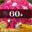 サボンフラワー ソープフラワー 花束 ギフト ピンク バラ 60本 還暦 還暦祝い 男性 女性 父 母 60歳 60回 60周年 記念 誕生日 プレゼント ブーケ お祝 スタンド