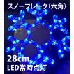 在庫処分 イルミネーション LEDスノーフレーク(6角)ブルー イルミネーション
