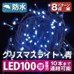在庫処分 イルミネーション 100球高輝度LEDクリスマスライト青