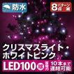 在庫処分 イルミネーション 100球LEDクリスマスライトホワイトピンク