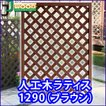 ラティス 人工木ラティス1290ブラウン (1200×900) ...