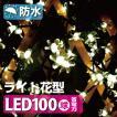 在庫処分 イルミネーション LEDライト・花型