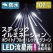 在庫処分 イルミネーション LEDスティックイルミネーション流星雨(混合)