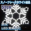 在庫処分 イルミネーション LEDイルミネーション・スノーフレーク ホワイト結晶