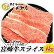 牛肉 すき焼 宮崎牛 黒毛和牛 バラ肉スライス しゃぶしゃぶ 1kg 業務用