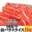 牛肉 和牛 すき焼 しゃぶしゃぶ用 スライス 1kg 業務用
